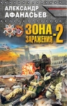 Афанасьев А.. Зона заражения-2