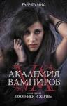 Мид Р.. Академия вампиров. Кн. 1: Охотники и жертвы