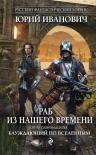 Иванович Ю.. Раб из нашего времени. Книга одиннадцатая. Блуждающий по вселенным