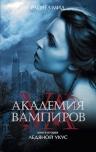 Мид Р.. Академия вампиров. Кн. 2: Ледяной укус