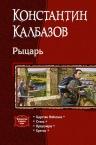 Калбазов К.Г.. Рыцарь. Тетралогия
