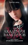 Мид Р.. Академия вампиров. Кн. 4: Кровавые обещания