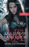 Мид Р.. Академия вампиров. Кн. 5: Оковы для призрака