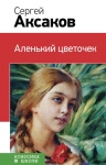 Аксаков С.Т.. Аленький цветочек