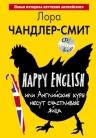 Чандлер-Смит Л.. Happy English, или Английские куры несут счастливые яйца (+CD)