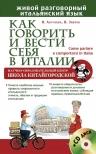 Зибров В.В., Логунова Н.Г.. Как говорить и вести себя в Италии + CD