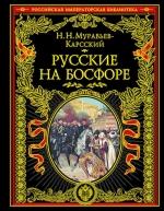 Муравьев-Карсский Н.Н.. Русские на Босфоре