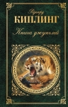 Киплинг Р.. Книга джунглей