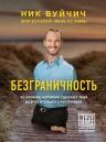 Вуйчич Н.. Безграничность. 50 уроков, которые сделают тебя возмутительно счастливым