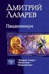 Лазарев Д.. Пандемониум. Трилогия