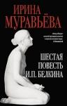 Муравьева И.Л.. Шестая повесть И.П.Белкина
