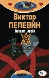 Пелевин В.О.. Бэтман Аполло