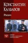 Калбазов К.Г.. Росич. Трилогия