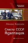 Королюк М.А.. Спасти СССР. Адаптация