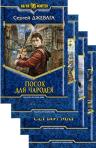 Джевага С.В.. Легенды безымянного мира. Комплект из 4-х книг