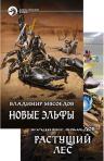 Мясоедов В.М.. Новые эльфы. Комплект из 2-х книг (первая дилогия)