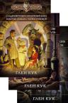 Кук Г.. Приключения Гаррета. Комплект из 3-х книг (6 романов)