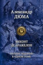 Дюма А.. Виконт де Бражелон, или Десять лет спустя. Полное издание в одном томе