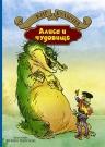 Булычев К.. Алиса и чудовище