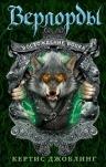 Джоблинг К.. Восхождение Волка