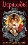 Джоблинг К.. Гнев Льва