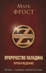 Рекомендуем новинку – книгу «Пророчество Паладина. Пробуждение» Марка Фроста