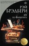 Брэдбери Р.. 451° по Фаренгейту