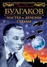 Соколов Б.В.. Булгаков. Мастер и демоны судьбы