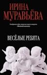 Муравьева И.Л.. Веселые ребята