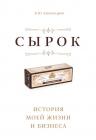 Александров Б.. Сырок. История моей жизни и бизнеса