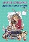 Донцова Д.А.. Добрые книги для детей и взрослых. Правдивые сказки про собак
