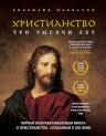 Маккалох Д.. Христианство. Три тысячи лет