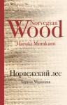 Мураками Х.. Норвежский лес