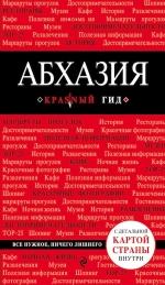 Абхазия. 3-е изд., испр. и доп.