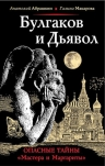 Абрашкин А.А., Макарова Г.В.. Булгаков и Дьявол. Опасные тайны «Мастера и Маргариты»