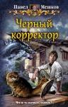 Мешков П.В.. Черный корректор