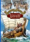 Кун Н.А.. Легенды и мифы Древней Греции
