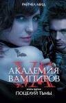Мид Р.. Академия вампиров. Кн. 3: Поцелуй тьмы