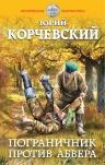 Корчевский Ю.Г.. Пограничник против Абвера