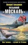 Большаков В.П.. Позывной: «Москаль». Наш человек – лучший ас Сталина
