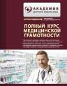 Родионов А.В.. Полный курс медицинской грамотности