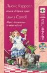 Кэрролл Л.. Алиса в Стране чудес: в адаптации (+ CD)