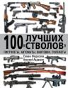 Федосеев С.Л., Ардашев А.Н.. 100 лучших «стволов» – пистолеты, автоматы, винтовки, пулеметы