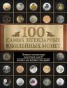Ларин-Подольский И.А.. 100 самых легендарных юбилейных монет
