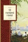 А. Пушкин, М. Лермонтов, Ф. Тютчев, А. Фет и др.. 100 стихотворений о природе