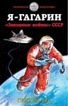 Бес Г.. Я – Гагарин. «Звездные войны» СССР