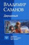 Сазанов В.В.. Двуединый. Трилогия