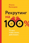 Валинуров И.. Рекрутинг на 100%