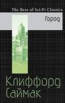 Саймак К.. Город