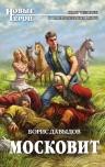 Давыдов Б.А.. Московит